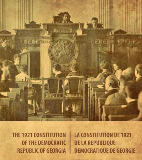 საქართველოს კონსტიტუცია, 1921 წლის 21 თებერვალი